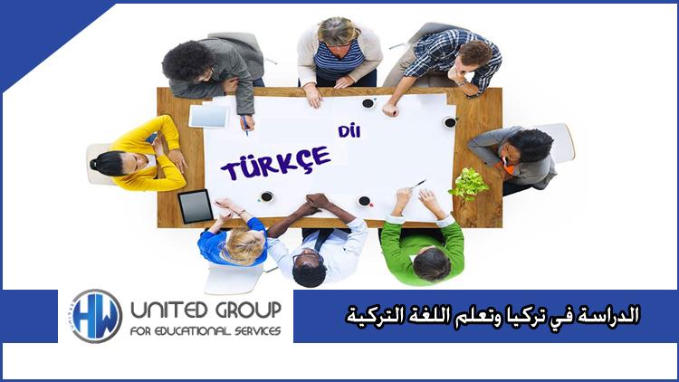 الدراسة في تركيا وتعلم اللغة التركية