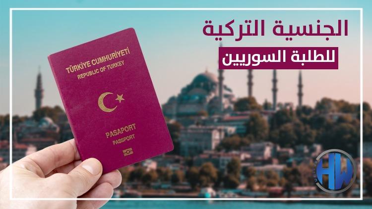الجنسية التركية للطلبة السوريين