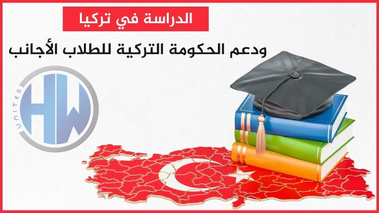 الدراسة في تركيا و الدعم الحكومي للطلبة